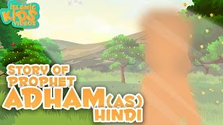 Islamic kids videos hindi  | Adam(AS) story for children in hindi | Prophet stories for kids |