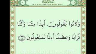 Surah Al-Waqi'ah (WITH ARABIC TEXT!) -  Shaikh Saud Al-Shuraum.flv