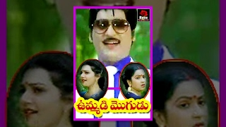 Ummadi Mogudu - Telugu Full Length Movie - Sobhan Babu,Radhika,Keerthi
