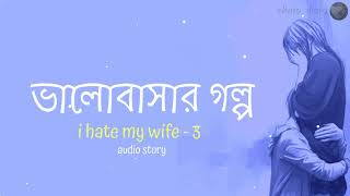 Valobashar Golpo |  i hate my wife 3 - charu diary