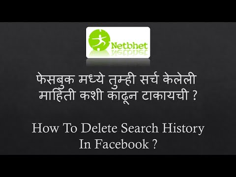 How To Delete Search History In Facebook ? (Marathi video by Netbhet)