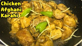 Chicken Afghani Karahi /Quick And Easy Afghani Karahi /Chicken Karahi By Yasmin's Cooking