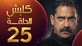 مسلسل كلبش الحلقة 25 الخامسة والعشرون | HD - Kalabsh Ep 25