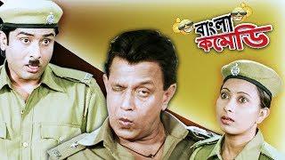 Mithun Chakraborty Funny Clips| Mahaguru Comedy Scenes | #Bangla Comedy
