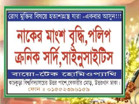 Bio-Tech Homeopathy Dhaka-Homeopathy treatment Dhaka Bangladesh.