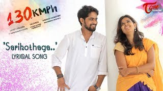 Sarikothaga Lyrical Song | 130 kmph | By Lucky Lokeshh