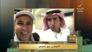 العرفج يمشي مع فايز المالكي.. شاهد مذا قال عن رياضة المشي