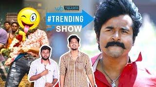 சீமராஜா தோல்வி.. கொண்டாட்டத்தில் நடிகர்கள் | Seemaraja | Wetalkiess | Trending Show | #TS3