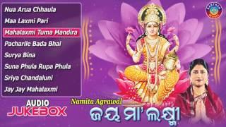 JAY MAA LAXMI Odia Laxmi Bhajans Full Audio Songs Juke Box   Namita Agrawal   Sarthak Music