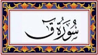 Surah QAAF(Qaf)سورة ق - Recitiation Of Holy Quran - 50 Surah Of Holy Quran