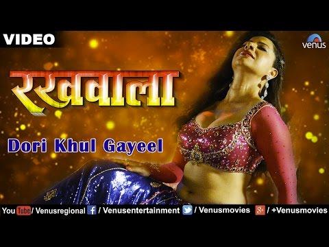 Dori Khul Gayeel Full Video Song | Rakhwala | Dinesh Lal Yadav | Sambhavna Seth Hot Songs