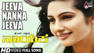Naayaka   Kannada Video Song   Jeeva Nanna Jeeva   Naveen    Ragini Dwivedi