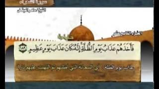القرآن الكريم الجزء التاسع عشر الشيخ ماهر المعيقلي Holy Quran Part 19 Sheikh Al Muaiqly