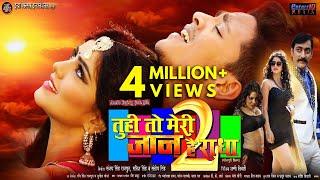 Tu Hi To Meri Jaan Hai Radha 2 | Official Bhojpuri Trailer 2017 | Rishabh Kashyap & Mahi Khan