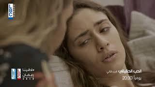 رمضان 2018 - مسلسل الحب الحقيقي الجزء 2 على LBCI و LDC - في الحلقة 31