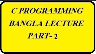 c program Online (bengali lecture)
