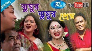 Jhumur Jhumur Pream | Jahid Hasan | Nafiza | Rtv Telefilm | Rtv