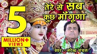 Tere Se Sab Kuch Mangunga | Narendra Chanchal | Full Video | Navratri Special Bhajans 2017