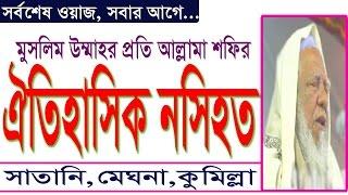নাস্তিক ও ইমান আনলো আল্লামা শফির যে অসিয়তে!! allama shah ahmad shafi at meghna new bangla waz