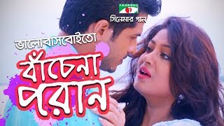 Bachena Poran | Bhalobasboito Movie Song | Moushumi | Niloy | Channel i TV