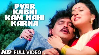 Pyar Kabhi Kam Nahi Karna - Full (HD) Video Song | Prem Pratigyaa | Mithun, Madhuri Dixit
