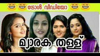 എജ്ജാതി തള്ള്    Thallu  Video