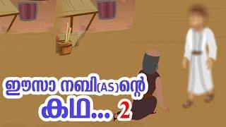 ഈസാ നബി (AS) ഖുര്ആന് കഥകള് #Quran Stories Malayalam | Animation Cartoon For Children 4K