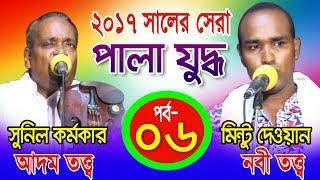 Pala gaan 2017 ।। আদম তত্ত্ব ও নবী তত্ত্ব ২০১৭   || ( পর্ব: 6) || Minto dewan & Sunil kormokar।।