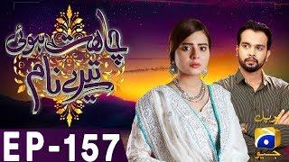 Chahat Hui Tere Naam - Episode 157 | Har Pal Geo