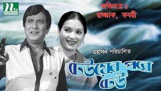 Bangla Old Movie: Dhewer Pore Dhew, Razzak & Kobori