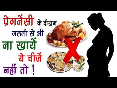 Xxx Mp4 प्रेगनेंसी में भूलकर भी यह ना खाए नहीं तो What Not To Eat During Pregnancy Health Time 3gp Sex