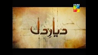 Diyar-e-Dil  Episode 1 Hum tv Darama
