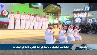 مراسل الإخبارية ينقل أجواء آحتفال الشعب الكويتي في اليوم الوطني