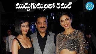 Kamal Haasan Is Working With His Two Daughters In His New Movie || Sabash Naidu || Shruti Haasan