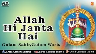 Best Qawwali | Allah Hi Janta Hai  | HD | Most Popular Qawwali Song | Gulam Sabir,Gulam Waris