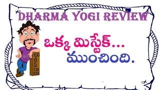 Dharma Yogi Telugu Movie Review | Dhanush | Trisha | Anupama | Kodi Tamil | Maruthi Talkies Review
