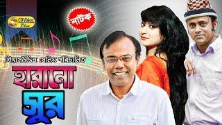 Harano Sur | Most Popular Bangla Natok | Fazlur Rahman Babu, A Kh Mo Hasan, Maya Gosh | CD Vision