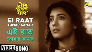 Ei Raat Tomar Amar | Deep Jwele Jai | Bengali Movie Video Song | Hemanta Mukherjee | Suchitra Sen