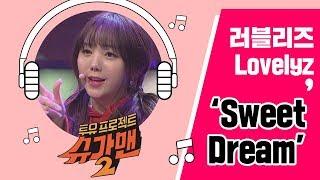 [Full Audio] '2018 Sweet Dream'♪ 러블리즈(Lovelyz) - 슈가맨2 18회
