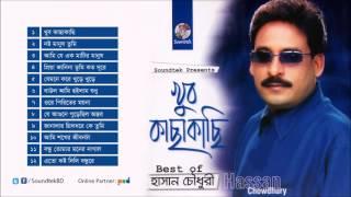 Khub Kachakachi   Beest of Hassan Chowdhury   Full Audio Album