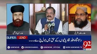 NewsAt5 - 12 October 2017, Rana SanaUllah statement about Qadiyanis - 92NewsHDPlus