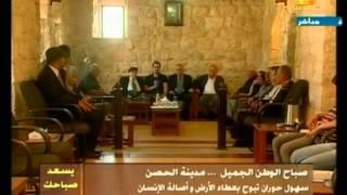 زيارة التلفزيون الاردني برنامج يسعد صباحك لمضافة سلطي باشا ( ديوان آل أيوب) الحصن