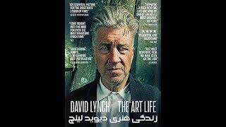 مستند David Lynch the Art Life با دوبله فارسی