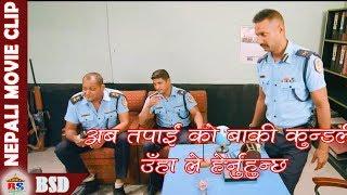 अब तपाईं को बाकी कुन्डली उँहा ले हेर्नुहुन्छ   || Nepali Movie Clip || Bhairav