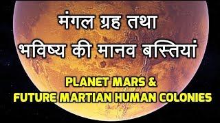 Planet Mars & Future Martian Human Colonies in Hindi - मंगल ग्रह तथा भविष्य की मानव बस्तियां