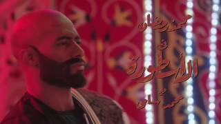 اغنية ابن دمى - اسماعيل الليثي / مسلسل الاسطورة / محمد رمضان
