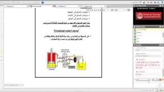 أساسيات الأنظمة الهيدروليكية و النيوماتيكية_المحاضرة 02_أكاديمية أونلاين