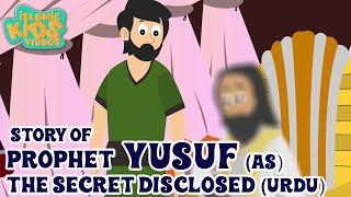 Urdu Islamic Cartoon For Kids   Prophet Yusuf (AS) Story   Part 5   Quran Stories For Kids In Urdu