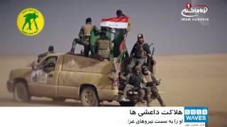 هلاکت 150 داعشی در نزدیکی «تلعفر» عراق / ۱۴ فروردین ۱۳۹۶