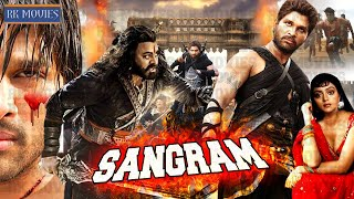 Sangram (2019) Upload | Latest Action Hindi Movies | New Hindi Dubbed Movies | HD RK Movies